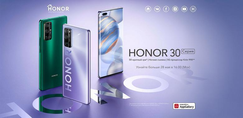 Honor представит смартфоны серии Honor 30 в России 28 мая (ee29afaf 0aae 4ab1 b20b 4e4462a71ac5 large)