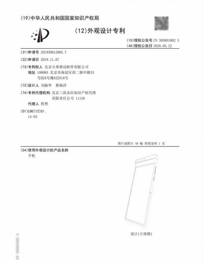 Xiaomi запатентовала смартфон с вращающейся камерой (gsmarena 005)