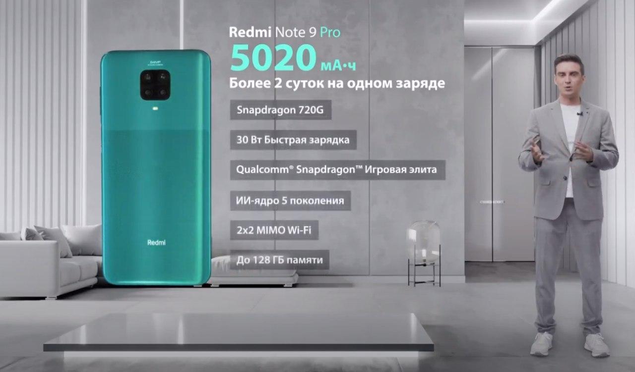 Xiaomi представила Redmi Note 9 Pro для российского рынка (gyn5ug2s31e)