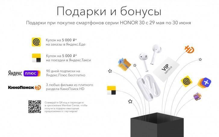 Стартовали продажи Honor 30 и Honor 30 Pro + в России (honor 30 pro teknobizdeyiz 1)