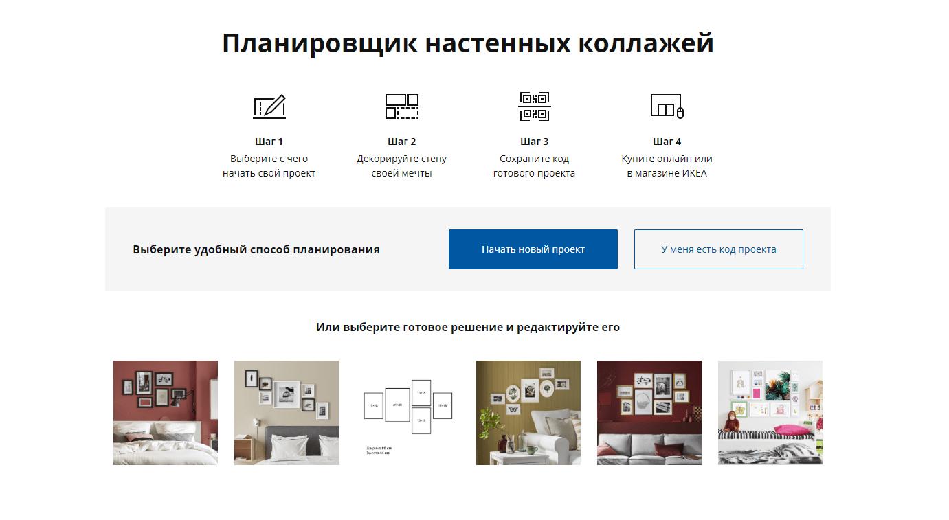 ИКЕА в России запустила онлайн-конструктор декора (image 32)