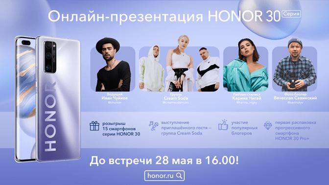Прямая трансляция презентации Honor 30 серии на русском языке (image 34)