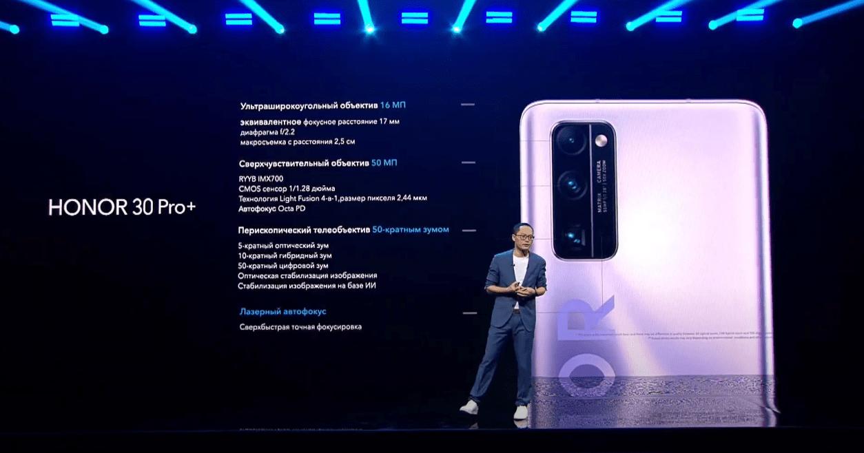 Honor представил смартфоны Honor 30, наушнки Magic EarBuds и ноутбук MagicBook 15 в России (image 41)