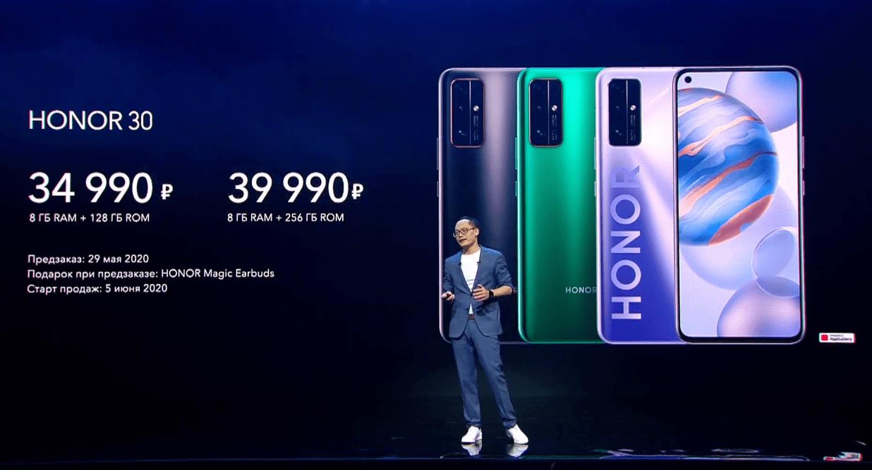 Объявлены цены смартфонов Honor 30 и Honor 30 Pro+ (image 43)