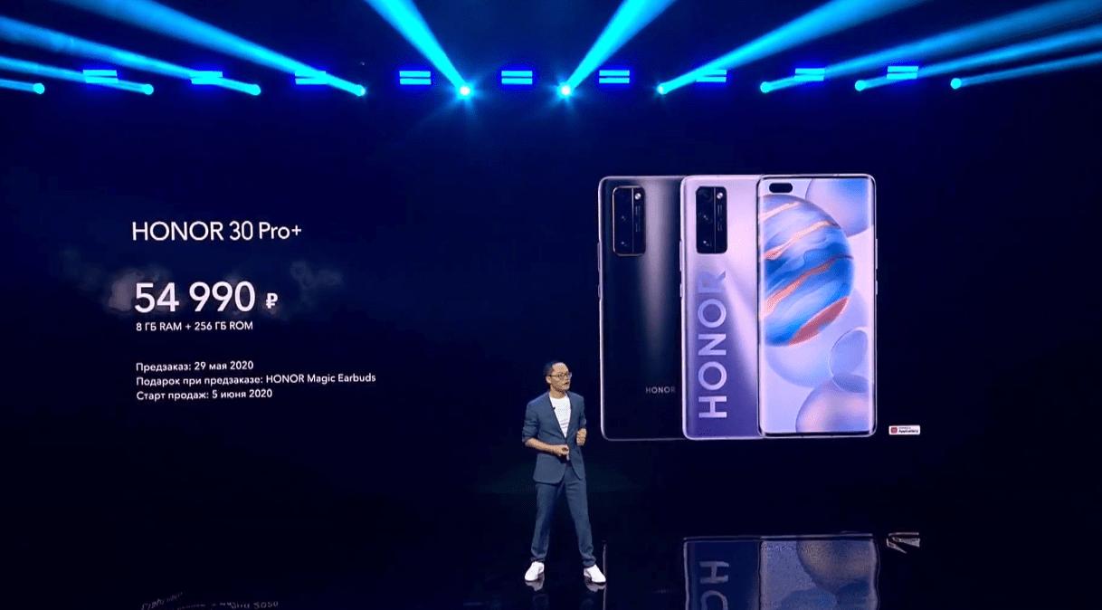 Объявлены цены смартфонов Honor 30 и Honor 30 Pro+ (image 44)