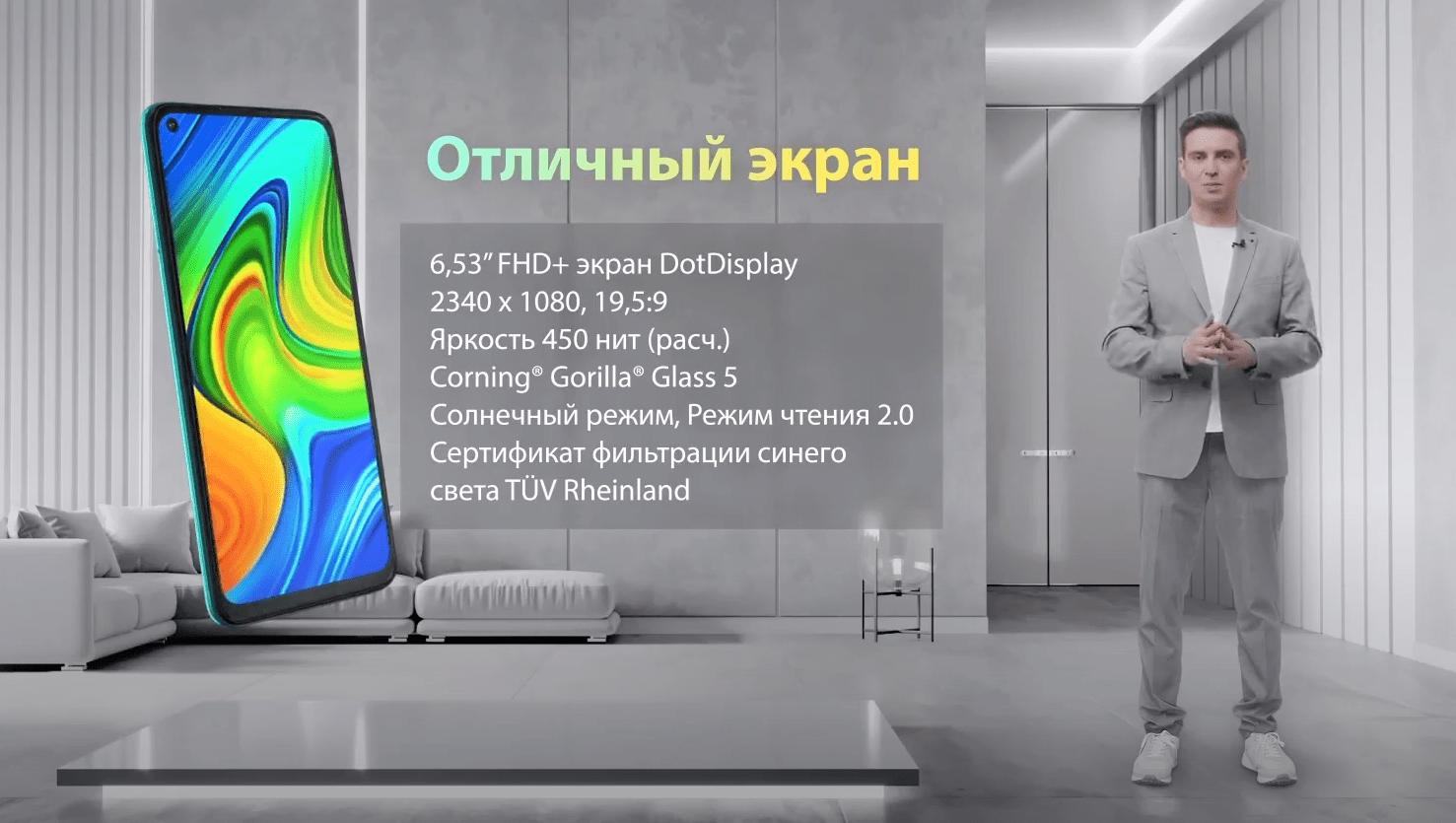 Xiaomi выпустила Redmi Note 9 в России (image 47)