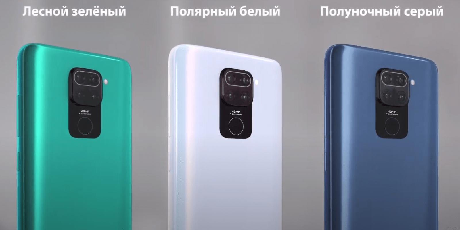 Xiaomi выпустила Redmi Note 9 в России (image 48)