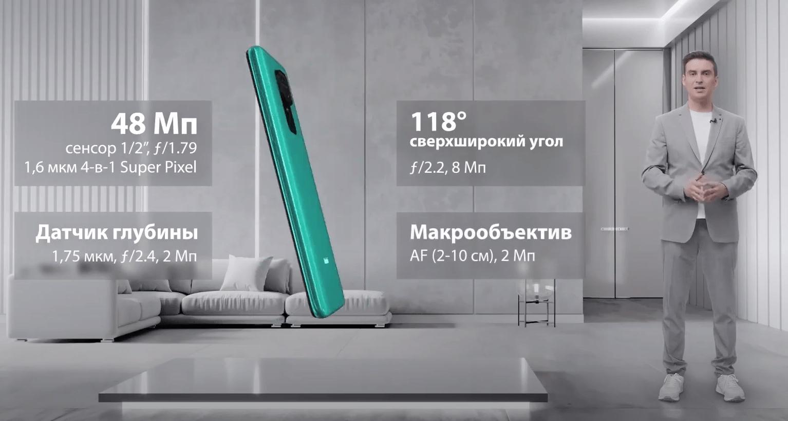 Xiaomi выпустила Redmi Note 9 в России (image 49)