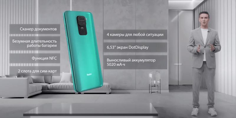 Xiaomi выпустила Redmi Note 9 в России (image 51)