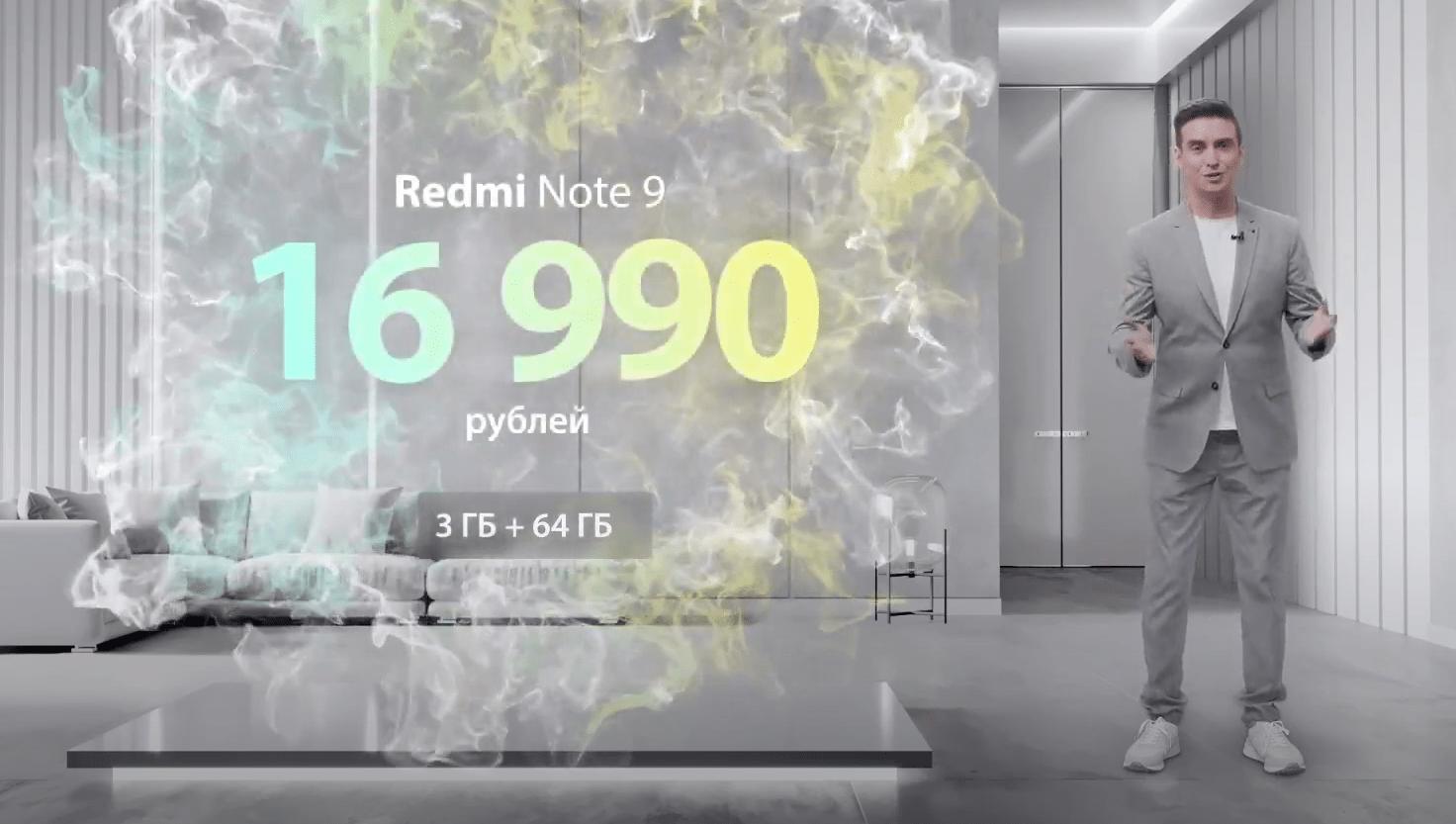 Xiaomi выпустила Redmi Note 9 в России (image 52)