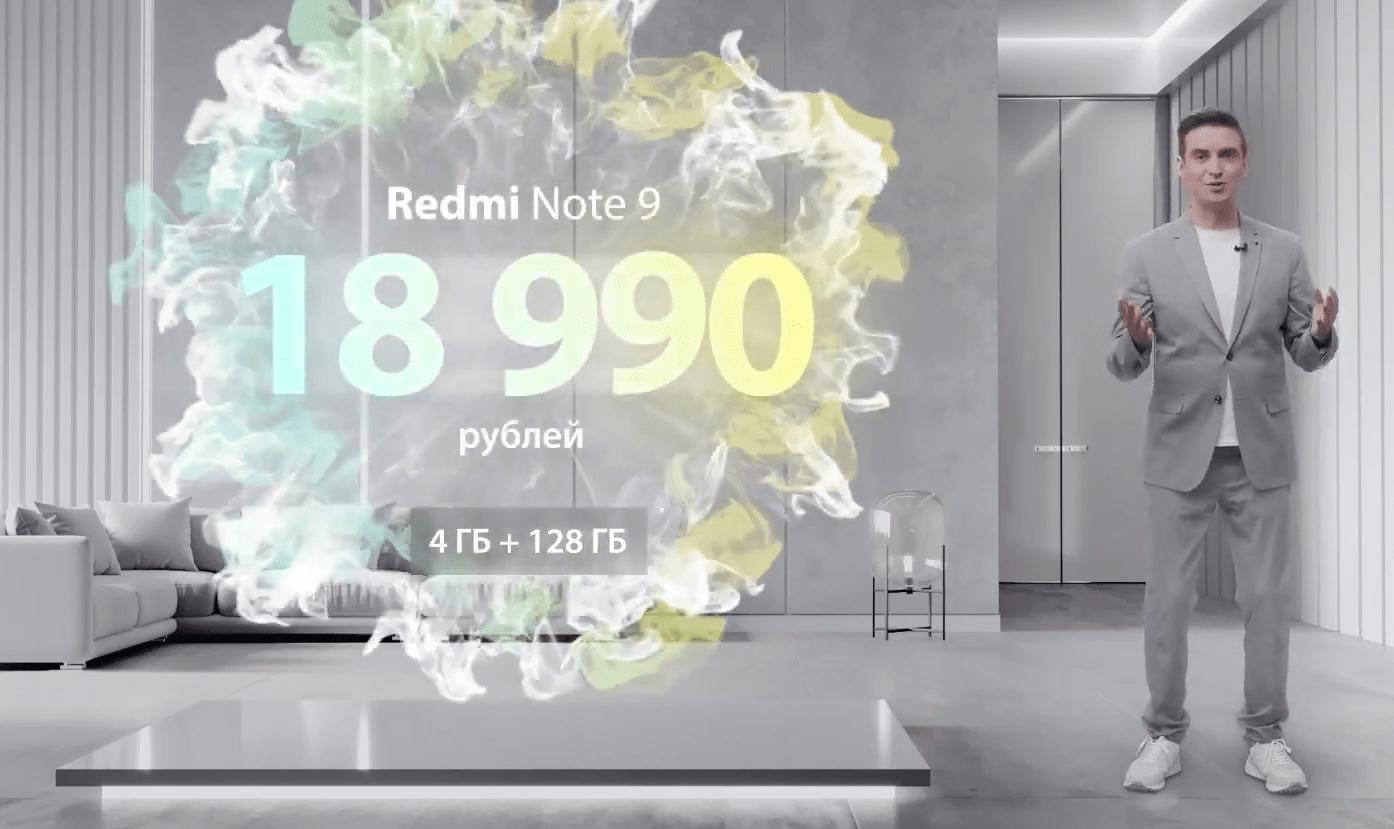Xiaomi выпустила Redmi Note 9 в России (image 53)