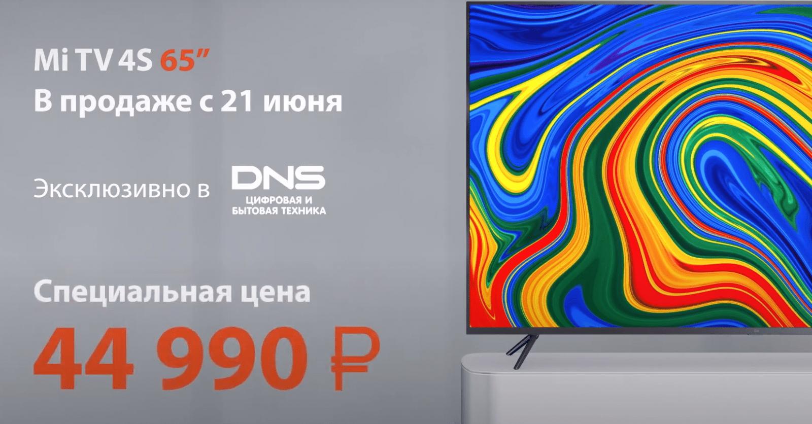 Xiaomi обновила линейку телевизоров Mi TV в России (image 59)