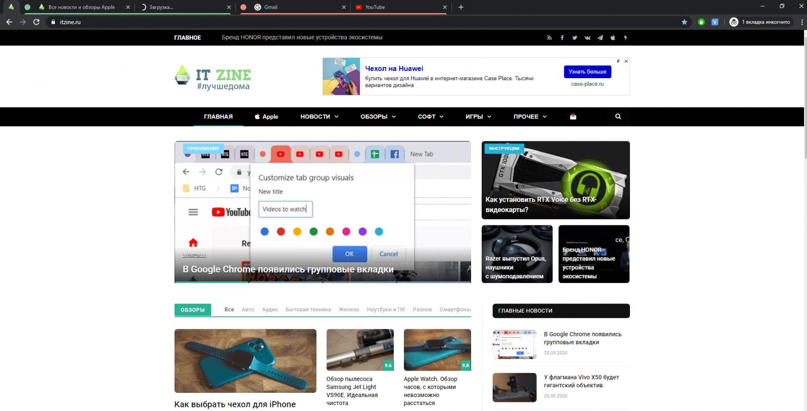 В Google Chrome появились групповые вкладки (image 6)