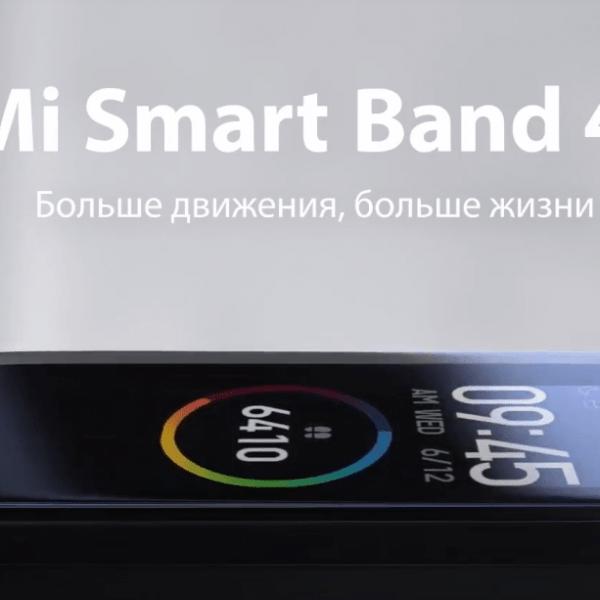 Xiaomi выпустила Mi Smart Band 4 с NFC (image 61)