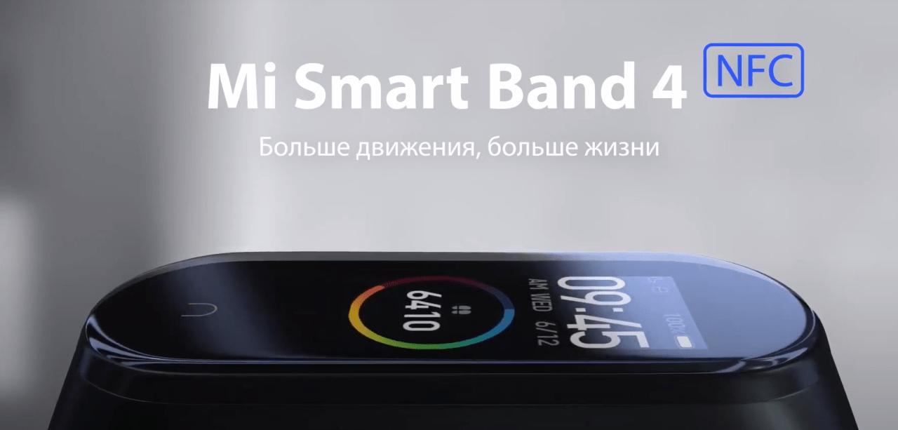 Xiaomi выпустила Mi Smart Band 4 с NFC