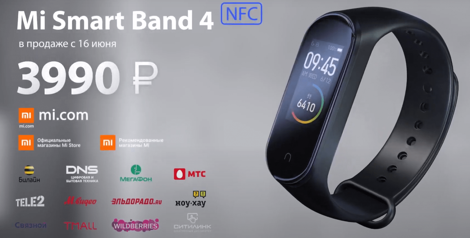 Xiaomi выпустила Mi Smart Band 4 с NFC (image 63)