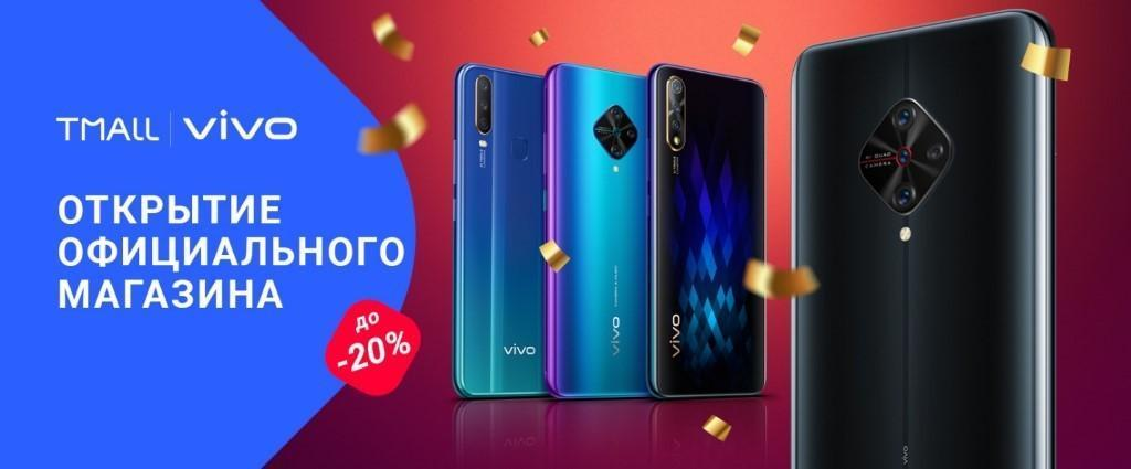 Vivo открыл магазин на AliExpress (image)