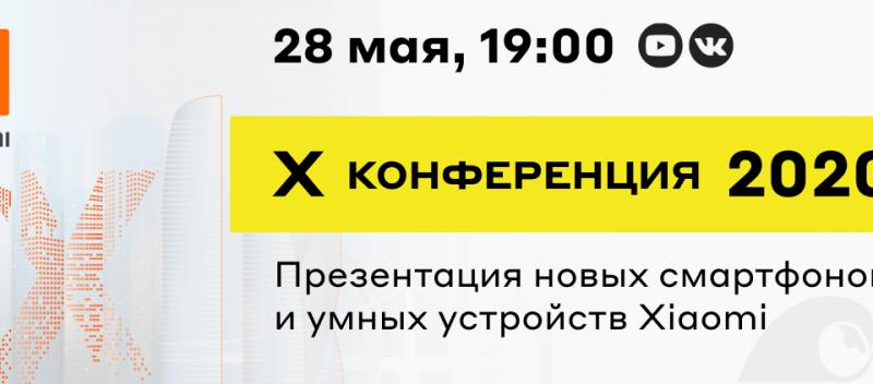 Прямая трансляция презентации Mi 10. X-конференция Xiaomi (m video x konferentsiya 2020 26 0 pic0)