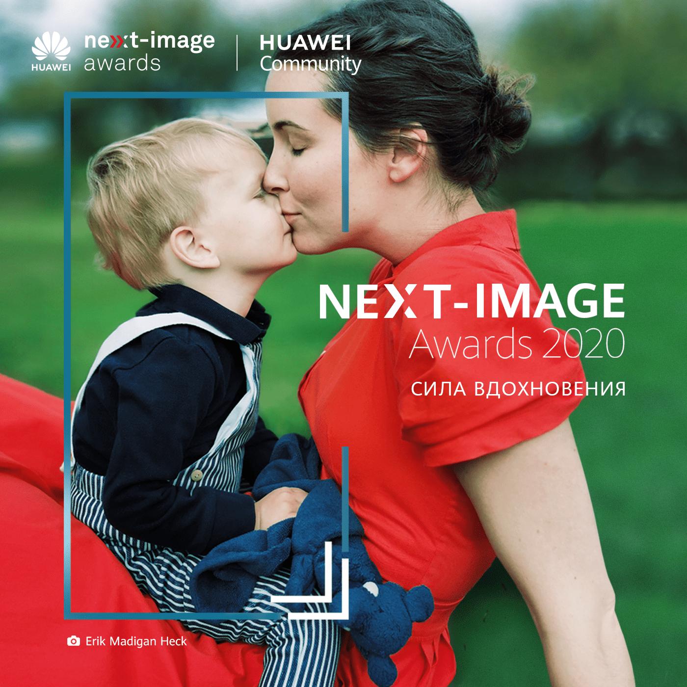 Huawei запустил фотоконкурс NEXT-IMAGE 2020 (next image)