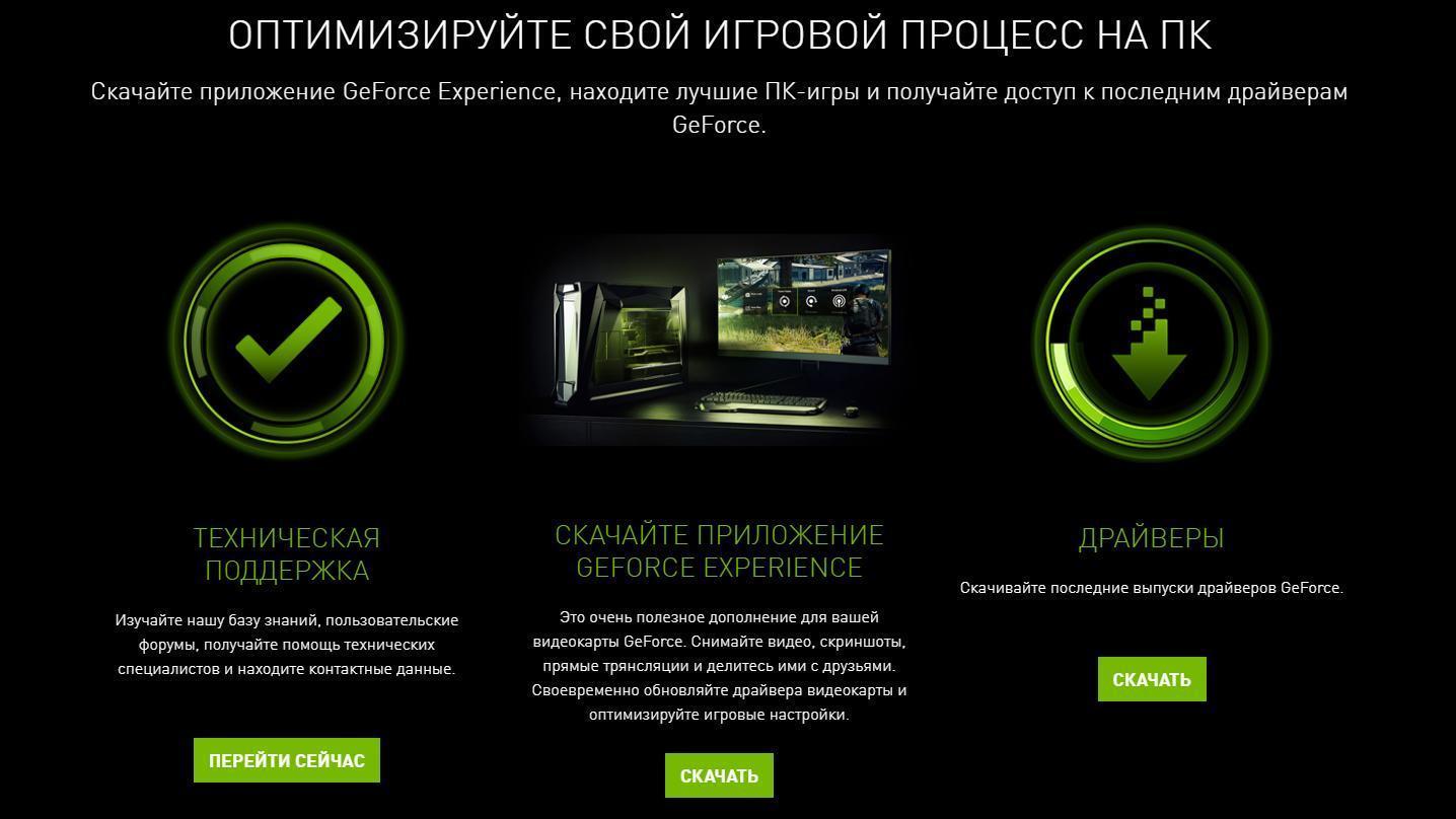 Как обновить драйверы NVIDIA на компьютере (nvidia 5)