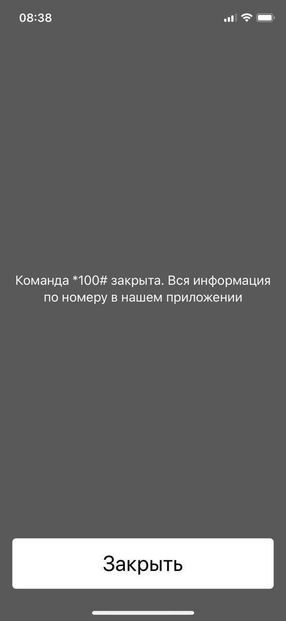 МегаФон отключил короткий номер для проверки баланса (photo 2020 05 25 08 38 56)