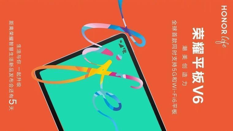 Honor представит планшет Tablet V6 уже 18 мая (q93 87245f2ee2234733b3e1197d58d1283b2fbaf8b4b0a96e57c4fec274e27dfa11)