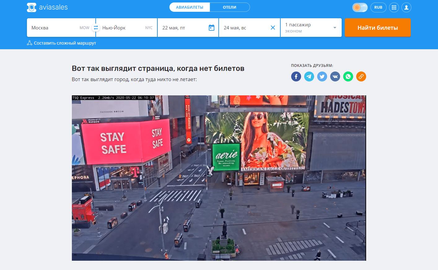 Aviasales начал показывать трансляции с городских камер (snimok)