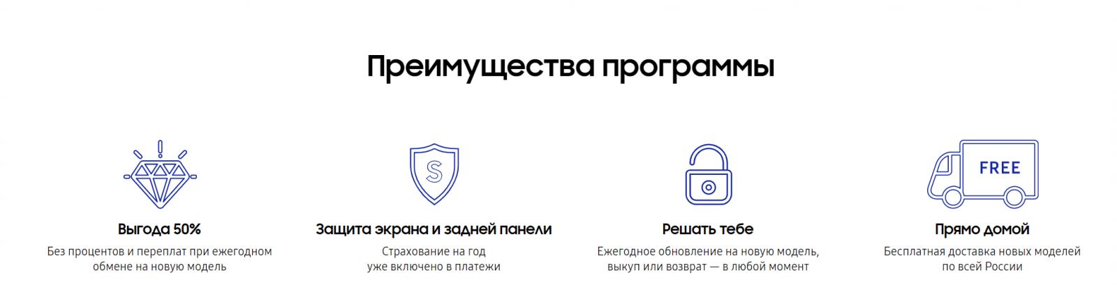 Samsung запустила в России программу Samsung Upgrade (123)