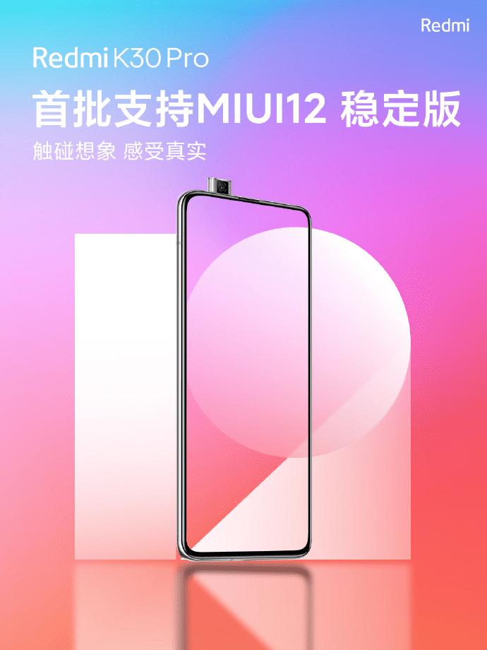 MIUI 12 теперь доступна для 13 смартфонов Xiaomi и Redmi (15933139207096)