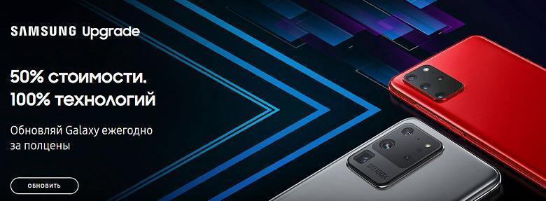 Samsung запустила в России программу Samsung Upgrade (3333 large)