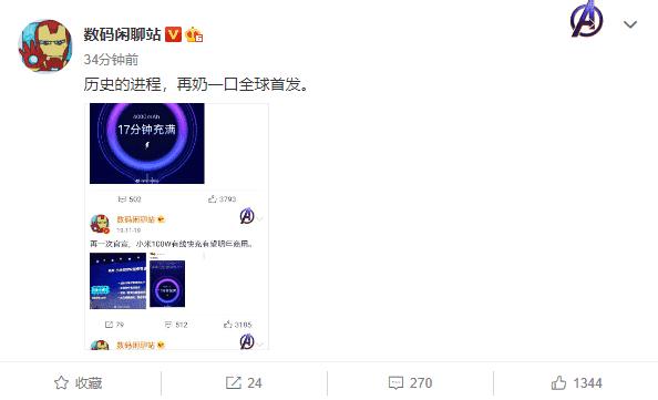 Xiaomi выпустит смартфон с быстрой зарядкой 100 Вт (3dbccbc8 a63d 45da a9cd 892df5dc12a3)