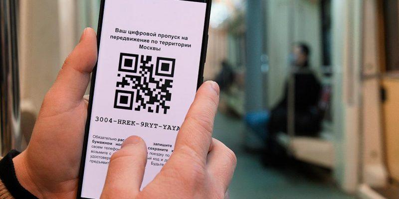 В Москве отменили режим пропусков (755868056889126)