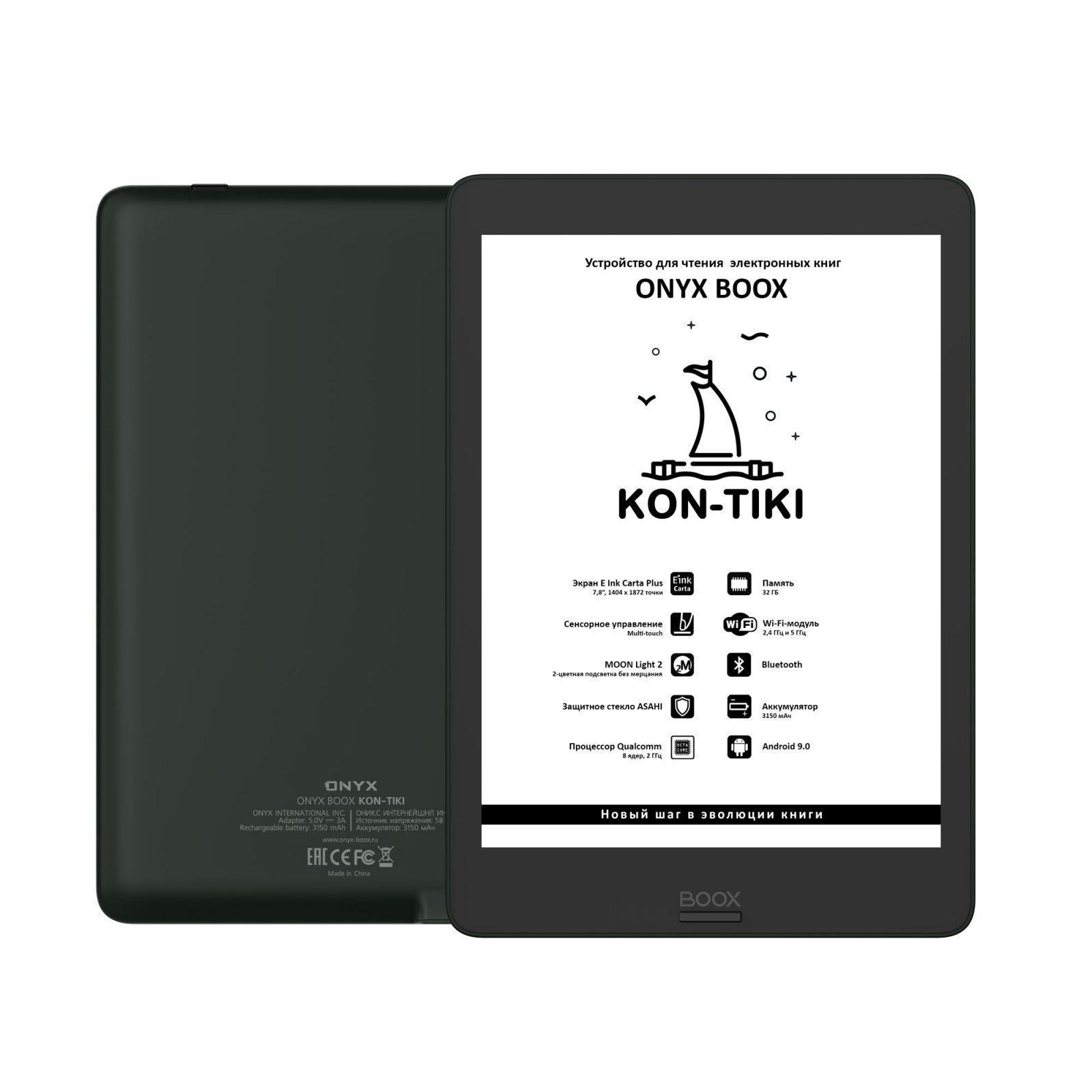 ONYX BOOX представили новый букридер Kon-Tiki для российского рынка (kon)