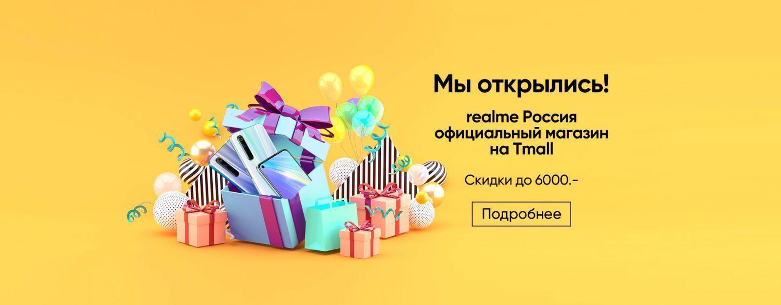 Официальный онлайн-магазин realme открывается на Tmall ()