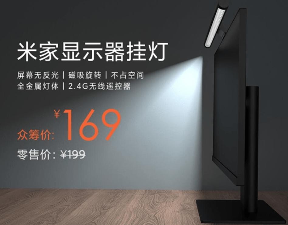 Xiaomi представила подвесной светильник MIJIA Display за 24 доллара (screenshot 2020 06 01 at 8.49.41 pm)