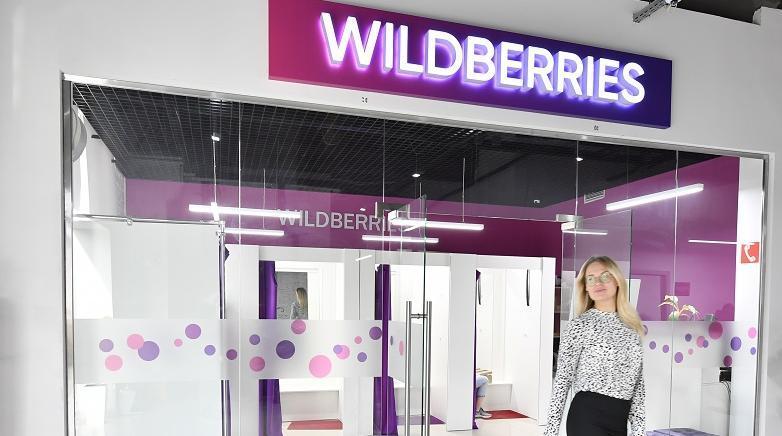 Wildberries переходит на цифровой офис (wb 1)