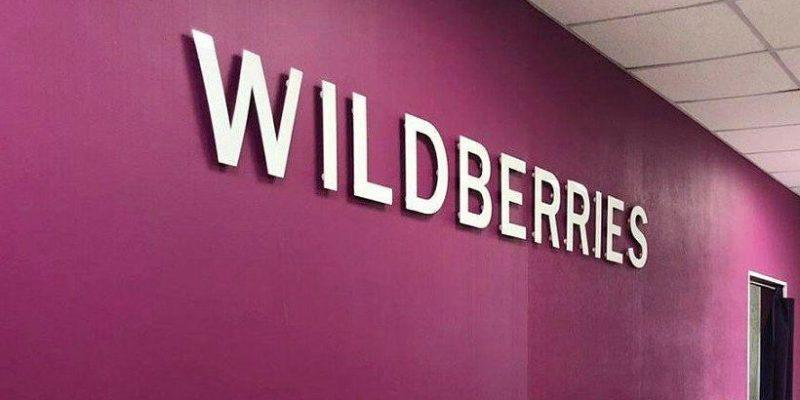 Wildberries переходит на цифровой офис (wildberries 820)