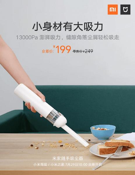 Xiaomi представила крошечный пылесос за $28 (006mzursly1gh132tv9d2j30u012uwyb)