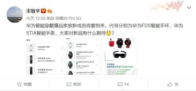 Huawei скоро выпустит новые фитнес-трекер и смарт-часы (20200705 142809 772)