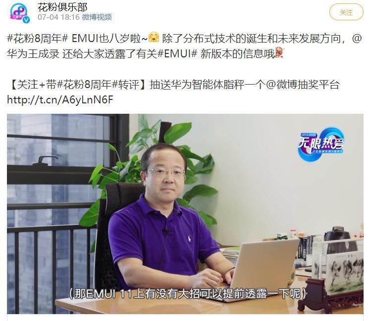 Huawei раскрыла подробности новой прошивки EMUI 11 (20200705 201753 185 1)