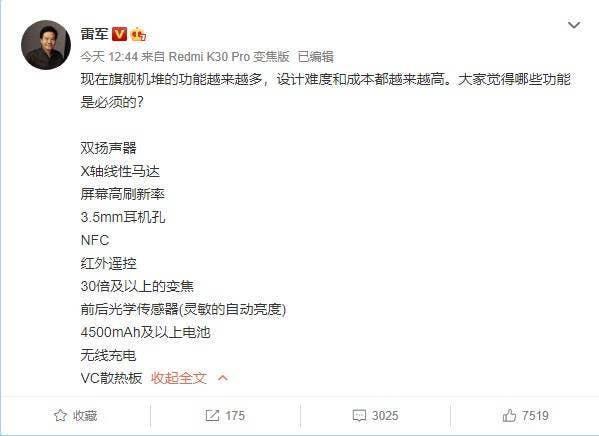 Генеральный директор Xiaomi раскрыл технические характеристики грядущего смартфона Mi 10 Pro Plus (9a37f9c6489e47a6848727f643cf6381)