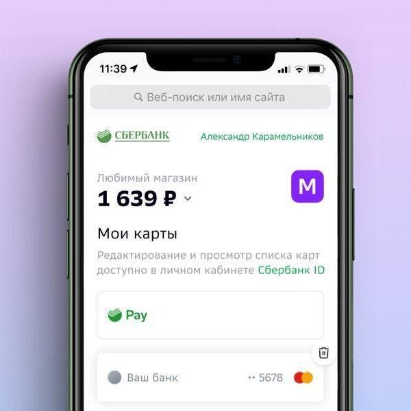 Сбербанк запустил собственный платёжный сервис (block 01 dekstop)