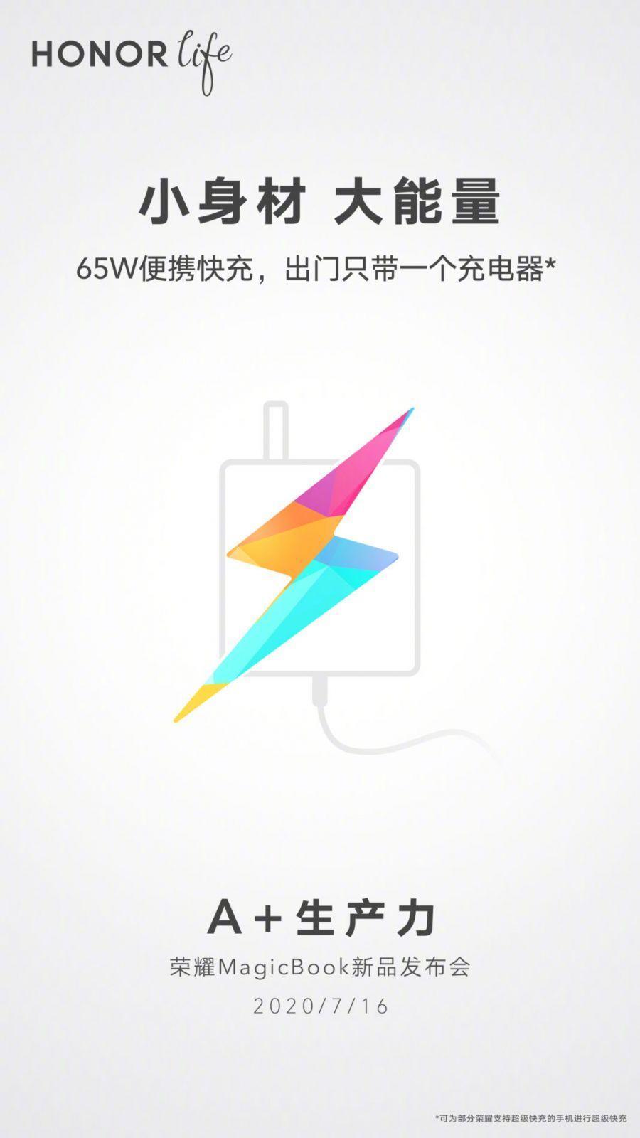 Новый Honor MagicBook будет поддерживать 65-ваттную быструю зарядку (honor magicbook series 2020 ryzen edition 65w fast charging 1068x1899 1)