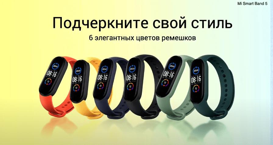 Xiaomi представила Mi Smart Band 5 в России (image 21)