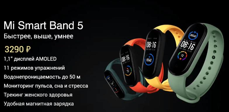 Xiaomi представила Mi Smart Band 5 в России (image 23)