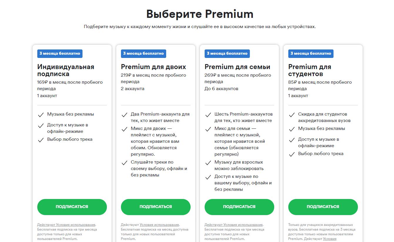Spotify только что запустился в России. Добро пожаловать (image 3)