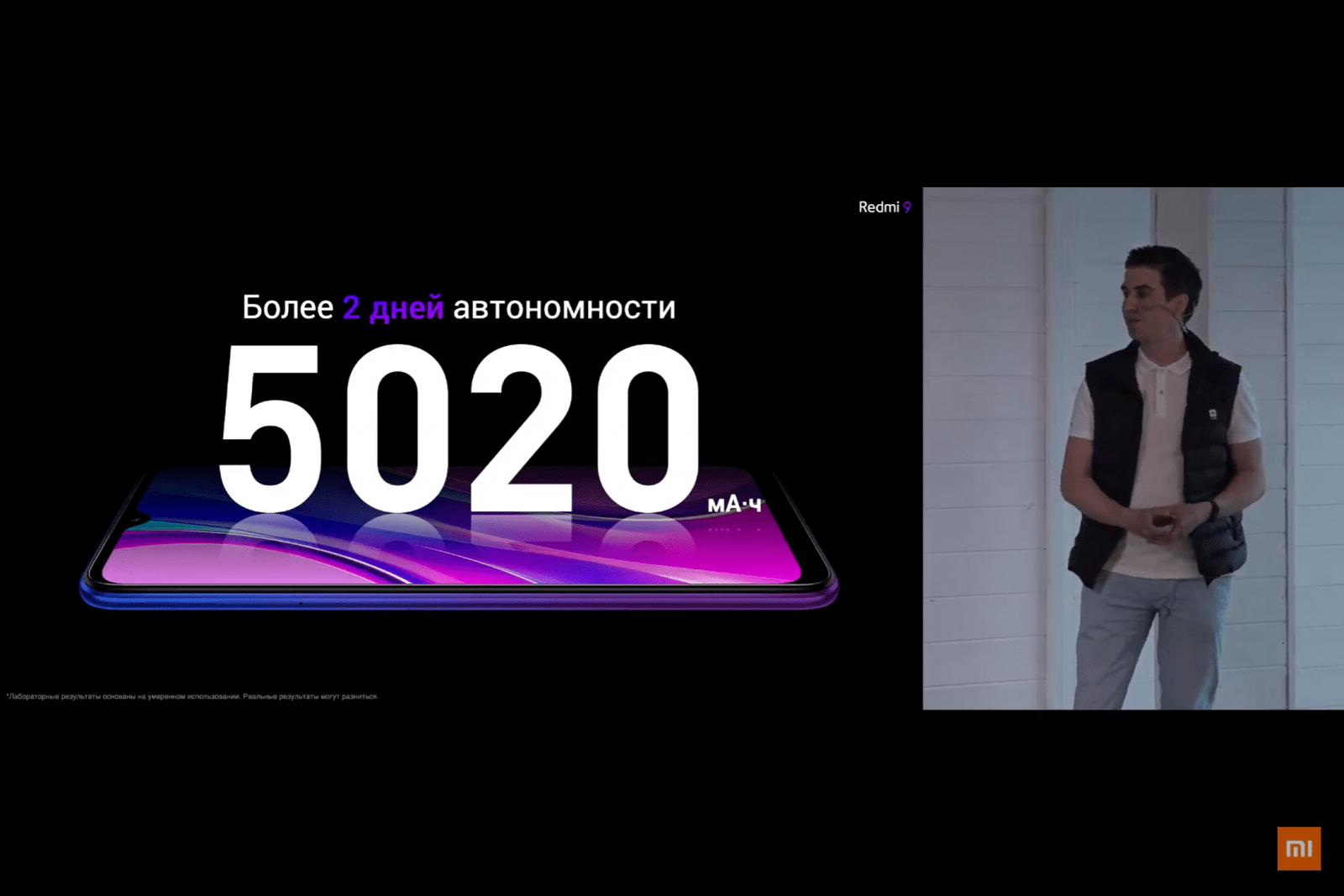Xiaomi показала в России смартфон Redmi 9 (image 39)