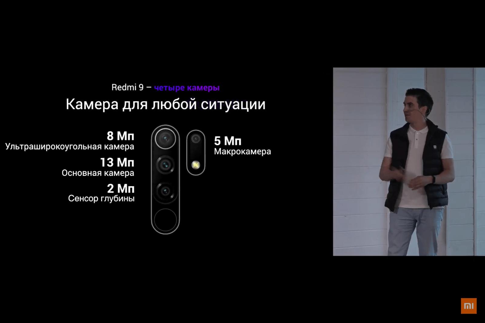 Xiaomi показала в России смартфон Redmi 9 (image 40)