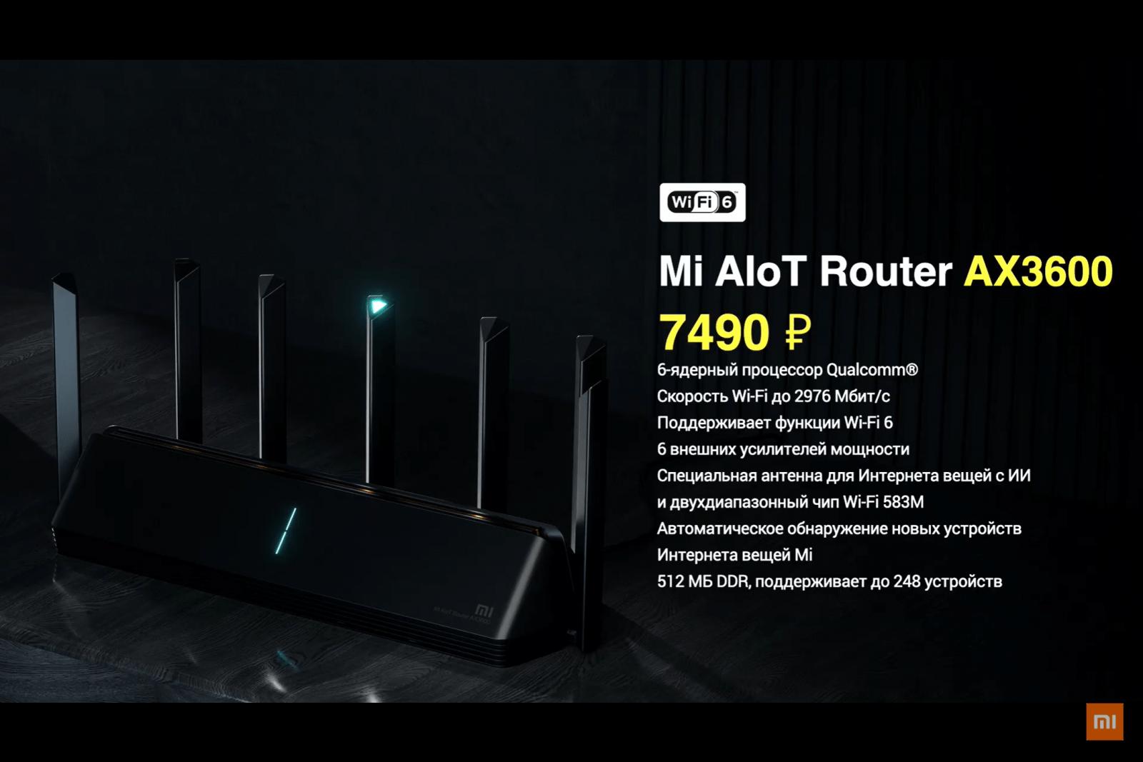 Xiaomi выпускает в России роутер Mi AIoT Router AX3600 c поддержкой Wi-Fi 6 (image 46)