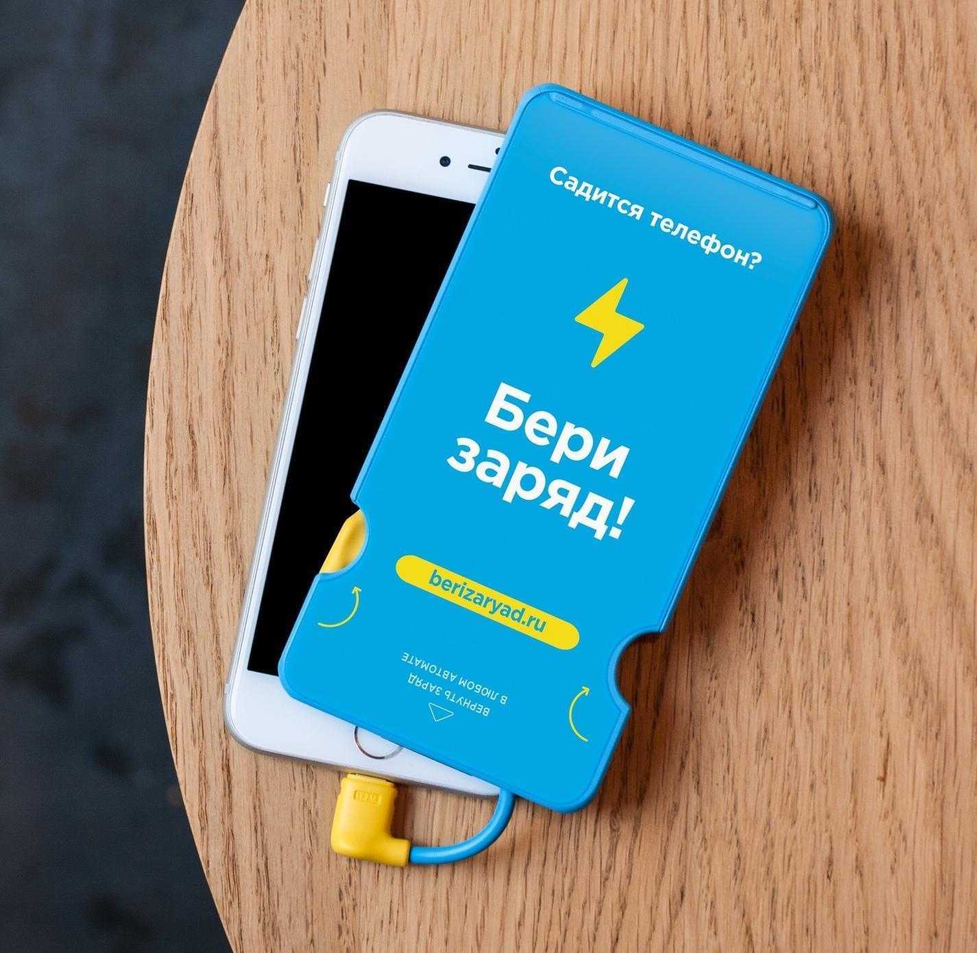 """В Казани запустился сервис """"Бери заряд!"""" (mailservice 1)"""
